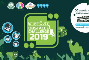 "Let's blast and fun with ""PaLukWingDa Obstacle Challenge 2019"""